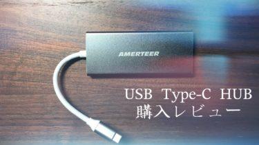 【MacBookの端子を拡張】USB Type-C ハブ購入レビュー!
