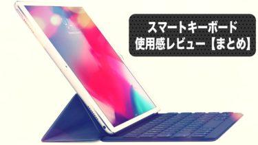 【iPad Pro】Smart Keyboard(スマートキーボード)を長く使用してわかったこと【まとめ】