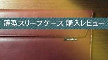 【MacBook Pro専用】超薄型スリーブケースの購入レビュー