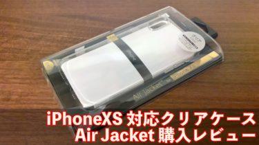 【iPhoneXSクリアケース】Air Jacketが薄くてピッタリで凄い!