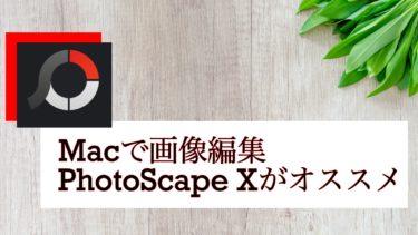 【Mac】オススメの写真・画像編集アプリを紹介【無料で使える】