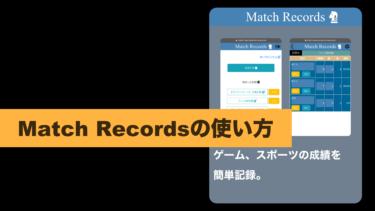 Match Recordsの使い方