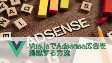 【Vue.js】Google Adsense広告を掲載する方法を解説