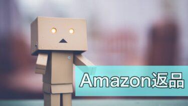 【Amazon返品】箱無しのときでも、不良品じゃなくても全額返金でした
